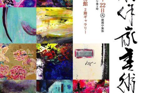 New Contemporary Artist Art Exhibition