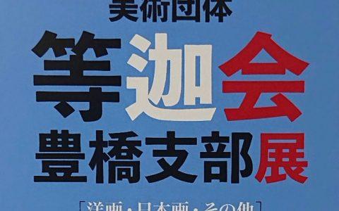 "Art Exhibition "" TOKA "" in Toyohashi"