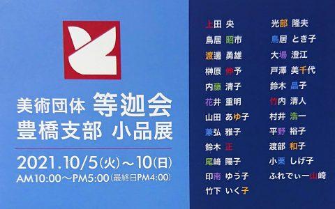 """art exhibition """"TOKA Toyohashi"""""""
